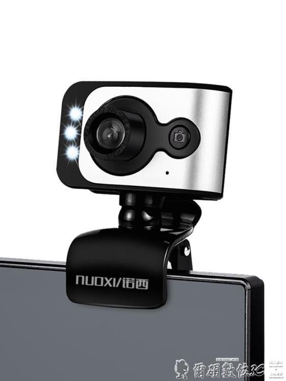 usb外置攝像頭帶麥克風話筒電腦用臺式筆記本一體機高清1080P網課美顏視頻復試上課專用 清涼一夏钜惠