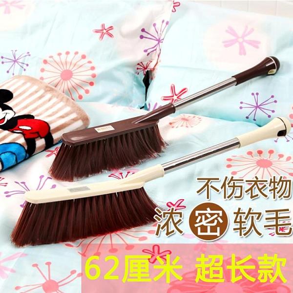 除塵刷 大號床刷軟毛刷長柄掃床刷子除塵刷臥室家用掃床神器清潔床上笤帚