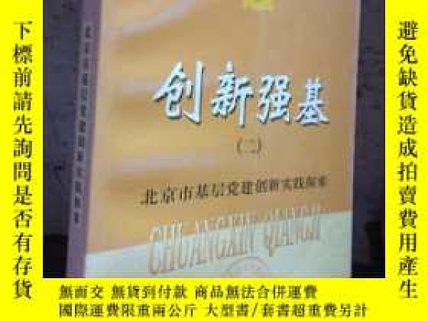 二手書博民逛書店創新強基罕見二Y278333 《創新強基北京市基層黨建創新實踐探
