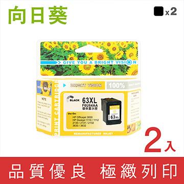 【向日葵】for HP NO.63XL/F6U64AA 高容量環保墨水匣/2黑超值組