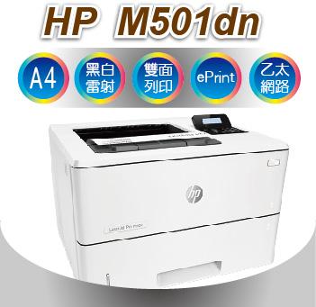 HP LaserJet Pro M501dn /m501DN 黑白高速雷射印表機