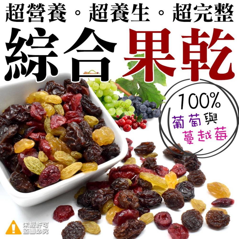 【極鮮配】天然無添加綜合莓果乾300G±10%/包*2包