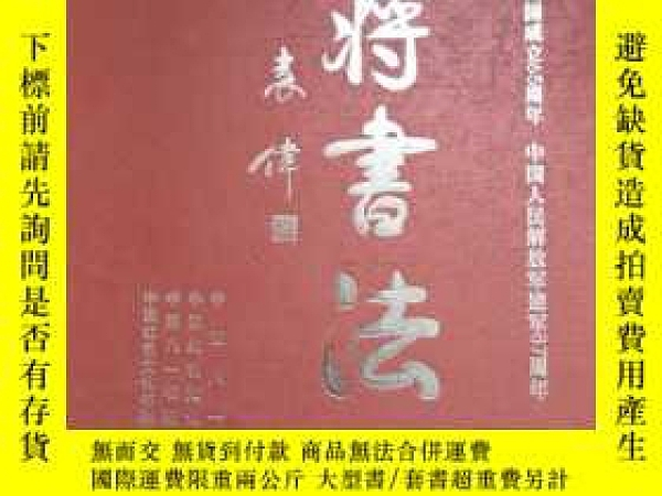 二手書博民逛書店百將書法罕見迎慶中華人民共和國成立65週年 中國人民解放軍建軍8