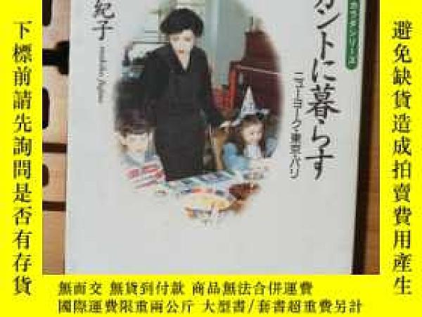 二手書博民逛書店日文原版罕見エレガントに暮らす―ニューヨーク・東京・パリ 優雅的