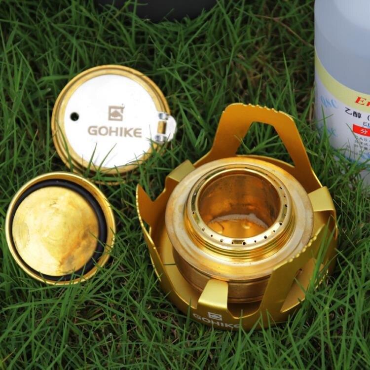 戶外野營酒精爐 燃具爐 銅 便攜酒精爐 學生火鍋 燒茶茶藝爐子