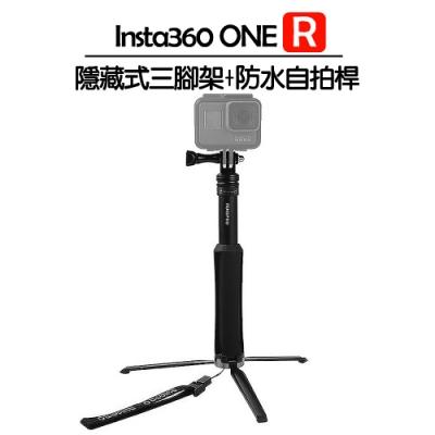 Insta360 ONE R 隱藏式三腳架+防水自拍桿
