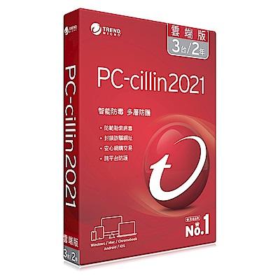 趨勢PC-cillin 2021 雲端版 二年三台標準盒裝