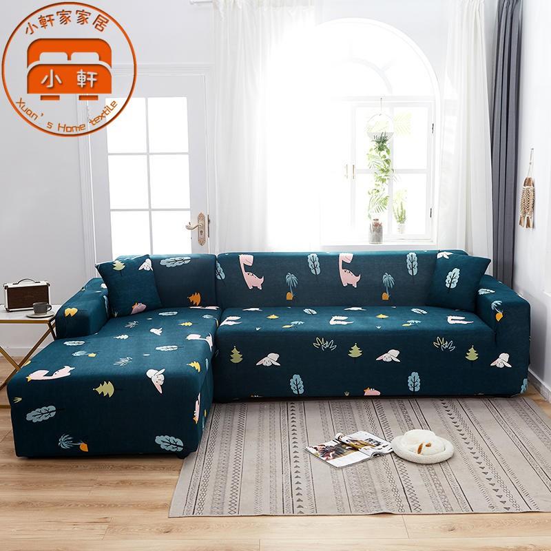 歐式小清新沙發套 全包沙發罩 防貓抓 不褪色 不起毛球 超彈力 單人雙人三人四人 L沙發 小軒家家居