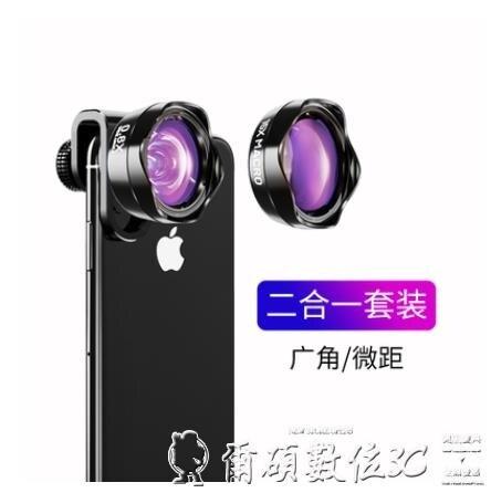 廣角鏡頭 廣角手機鏡頭微距高清專業拍攝單反華為蘋果vivo拍照外后置攝像頭 年貨節預購