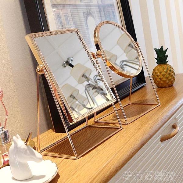 ins北歐風化妝鏡 臺式單面鏡銅邊公主鏡桌面方鏡圓鏡少女心梳妝鏡 茱莉亞