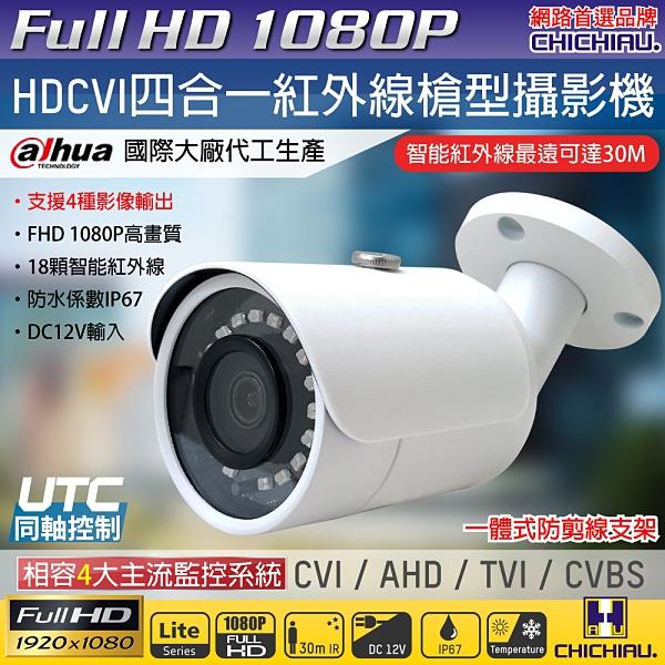 【CHICHIAU】Dahua大華 四合一CVI 1080P 200萬紅外線監視器攝影機 (HAC-HFW1200SN)