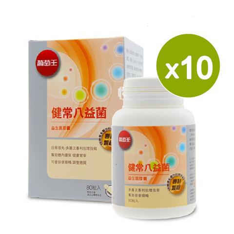 【八活益菌 營養師推薦】健常八益菌80粒*10瓶