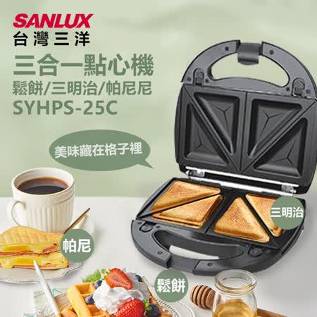 【SANLUX 台灣三洋】三合一點心機鬆餅/三明治/帕尼尼SYHPS-25C