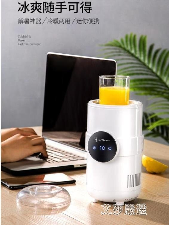 冷卻杯制冷機快速制冷杯桌面冷飲機冰鎮極速學生速冷杯水杯自冷杯辦公室