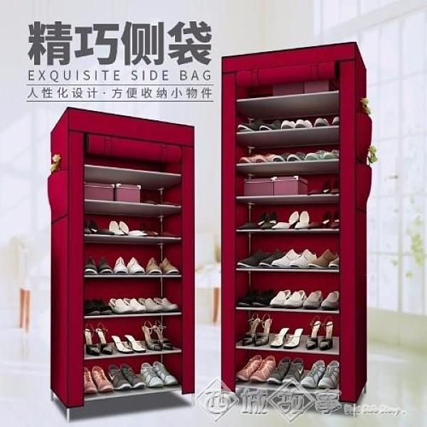 鞋架 帶拉鏈布套防塵鞋架家用室內好看牛津布簡易多層經濟型收納布鞋櫃 西城故事