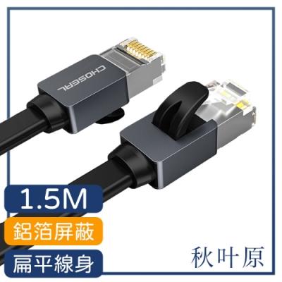 日本秋葉原 Cat7超急速雙屏蔽純銅網路傳輸扁線 1.5M