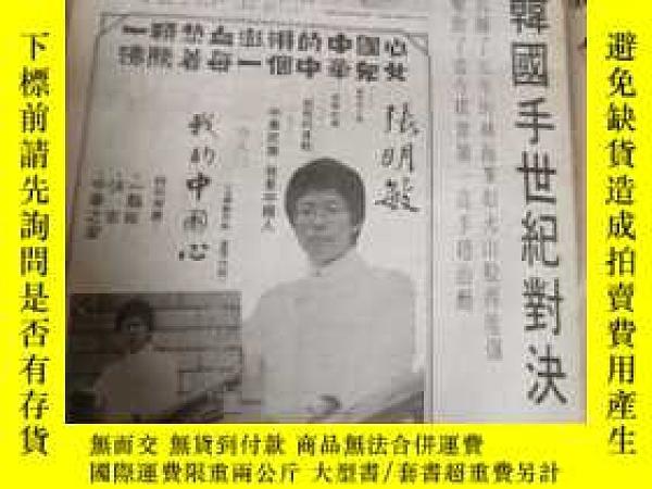 二手書博民逛書店罕見張明敏我的中國心唱片廣告彩頁一張珍貴1983年Y322738