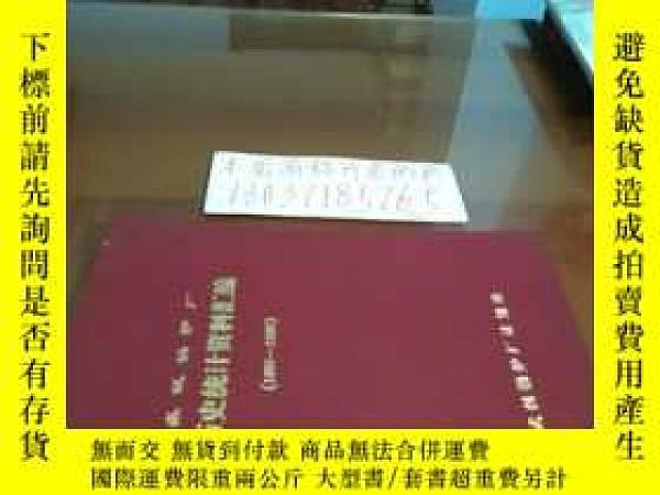 二手書博民逛書店罕見武漢鍋爐廠歷史統計資料彙編(1957——1986)(16開硬