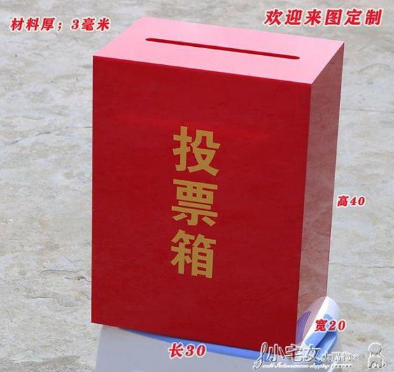 意見箱亞克力紅色透明臺式意見會議A4投票箱大號選舉選民失物招領箱帶鎖MKS