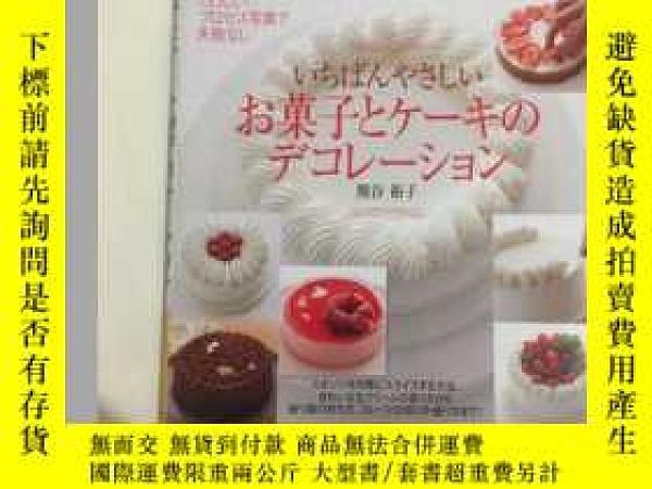 二手書博民逛書店いちばんやさしい お菓子とケーキのデコレーション罕見日文原版Y2