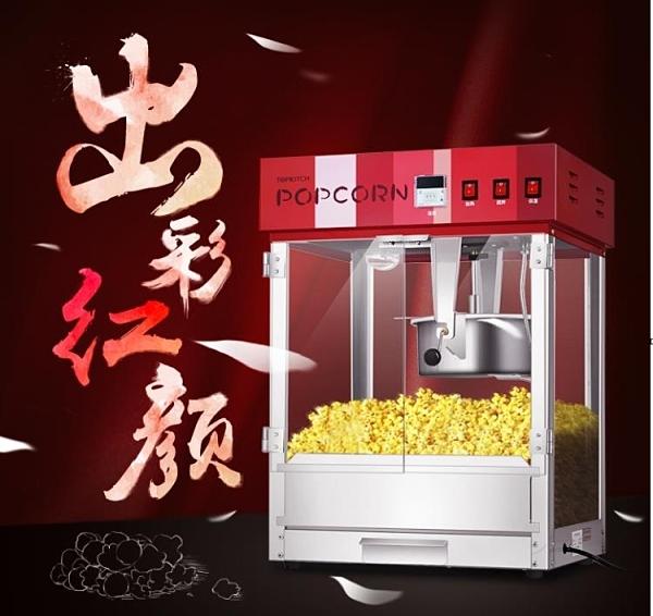 爆米花機商用全自動美式球型苞米花機器電熱爆谷機玉米膨化機QM 向日葵