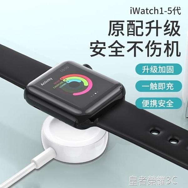 無線充電器 適用于蘋果手錶充電線便攜式iwatch1/2/3/4/5代通用無線磁力充電器