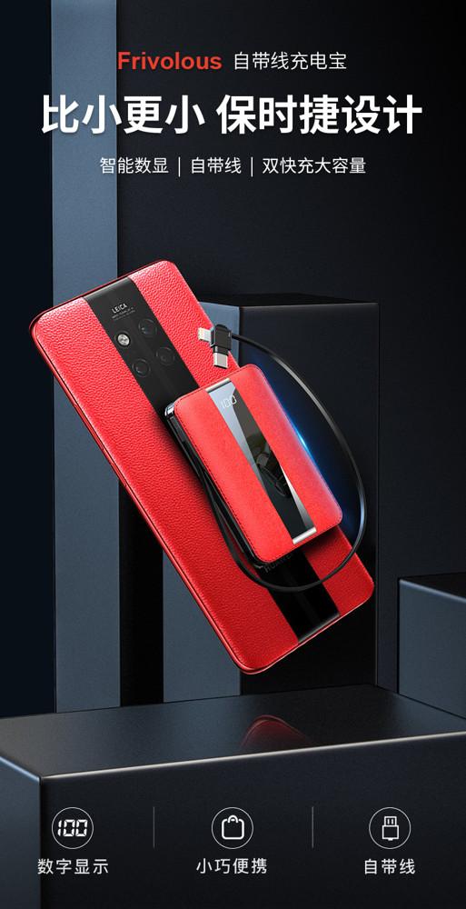 行動電源 迷你大容量充電寶20000毫安自帶線超薄小巧便攜快充移動電源