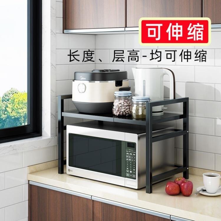 可伸縮廚房置物架微波爐架子烤箱收納家用雙層台面桌面電飯鍋櫥柜