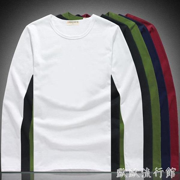 長袖T恤 男士長袖T恤純棉打底衫空白純色圓領上秋衣服純白潮韓版修身秋裝 歐歐