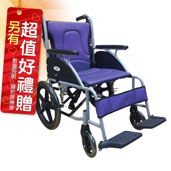 來而康 富士康 機械式輪椅 FZK-3500 弧形(小輪) 輪椅B款補助 贈 輪椅置物袋