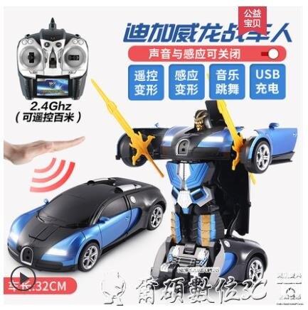 遙控車 遙控變形車手勢感應變形汽車金剛遙控車機器人充電動男孩兒童玩具LX數位 清涼一夏钜惠