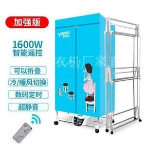 乾衣機 萊柏頓干衣機折疊寶寶烤衣服烘衣機烘干機家用速干衣大容量哄干器