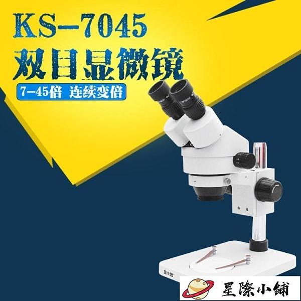 顯微鏡 金卡思手機維修顯微鏡體視雙目高清7-45倍連續變焦 LED燈主板焊接 星際小鋪