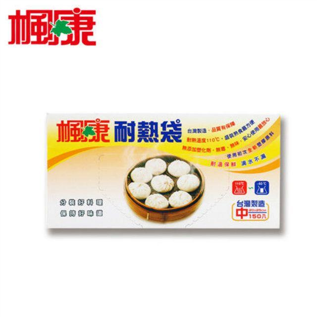 楓康 耐熱袋 (大)(中)(小)抽取式  楓康耐熱袋