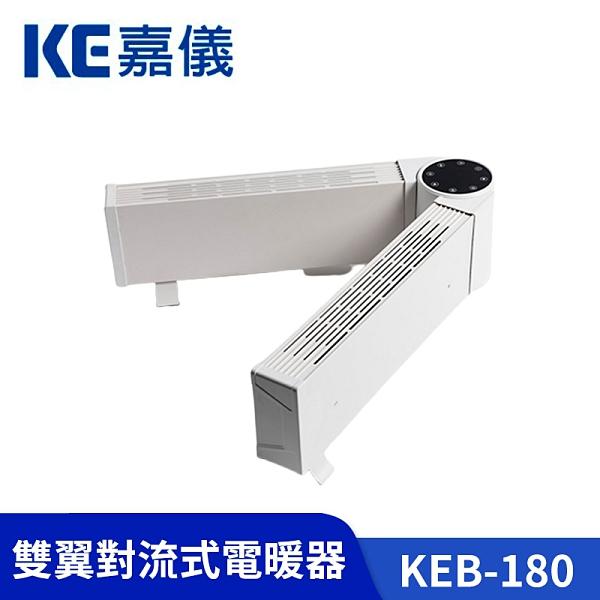 KE嘉儀 雙翼 對流式 電暖器 KEB-180 可調式雙翼設計 多角度調整送暖 台灣製造