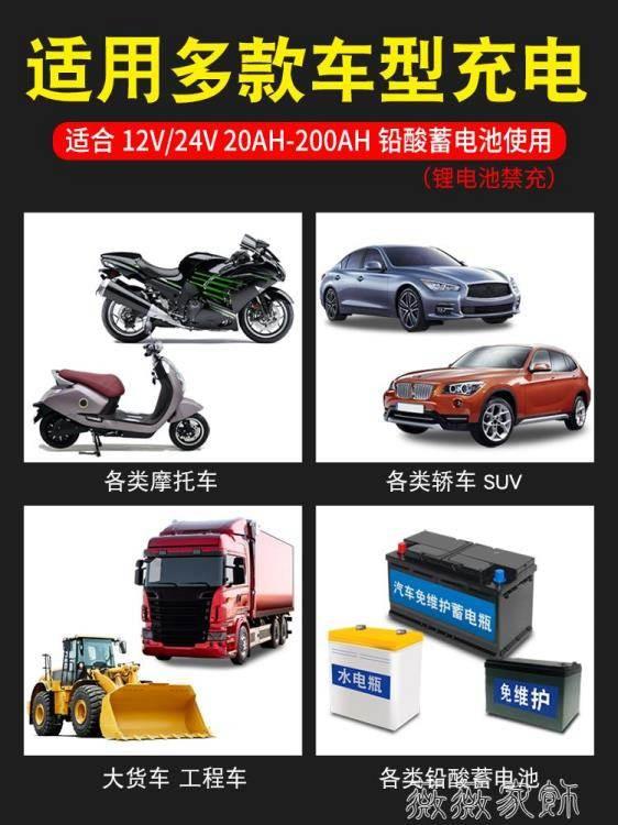 充電機 汽車電瓶充電器12V24V伏大貨車摩托車智慧純銅蓄電池大功率充電機