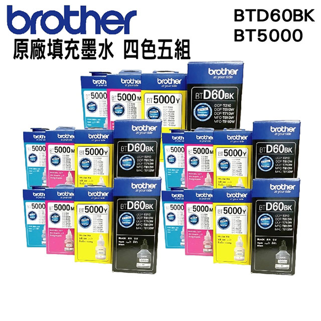 Brother BTD60BK+BT5000三彩 原廠填充墨水 四色五組