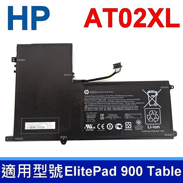 HP 惠普 AT02XL 4芯 電池 HSTNN-C75C HSTNN-IB3U AT02XL