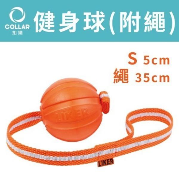 扣樂 健身球-附繩 s 犬用 5cm 繩35cm 輕量可浮於水面外出戲水必備