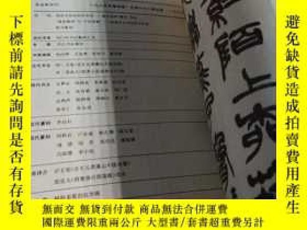 二手書博民逛書店書法1989年第5期書法審美罕見淺談書法的創作原則 評王寵訪王