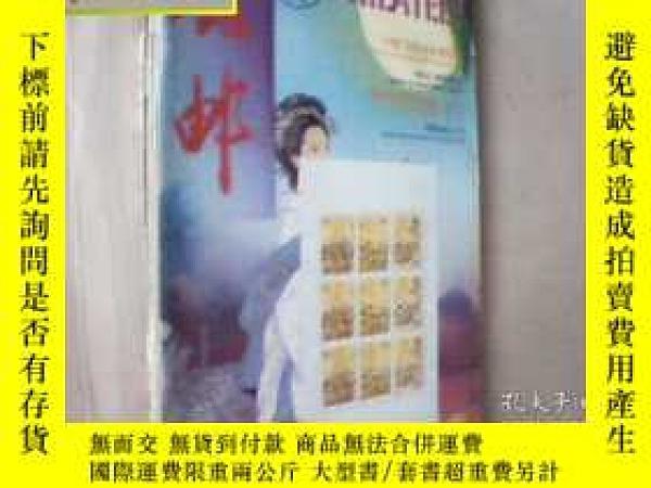 二手書博民逛書店罕見集郵2002 3.9.12期Y347616 出版2000