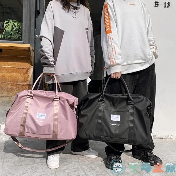 旅行包女短途出差手提袋待產包收納袋子健身拉桿行李包【千尋之旅】