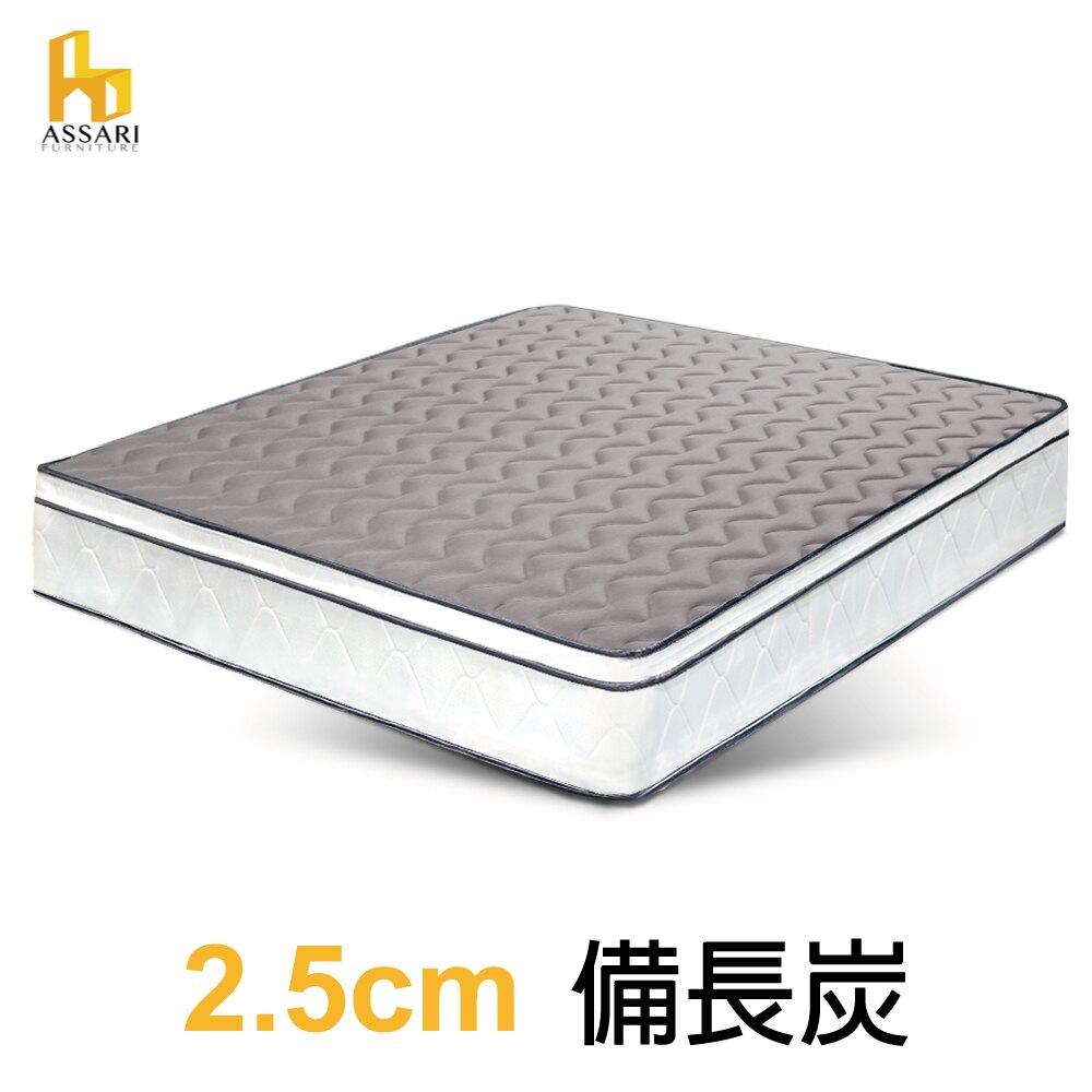 感溫3D立體2.5cm備長炭三線獨立筒床墊-單人3尺/ASSARI