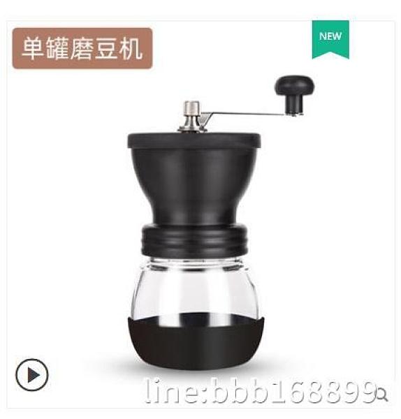 咖啡機 天喜咖啡豆研磨機手磨咖啡機家用器具小型手動研磨器手搖磨豆機 城市科技