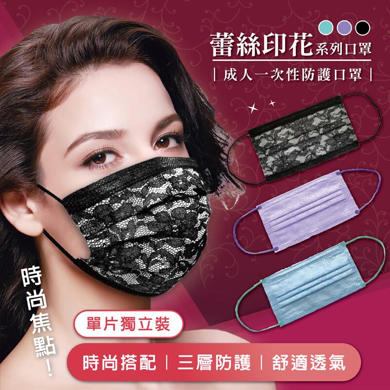 單片獨立包裝蕾絲印花口罩