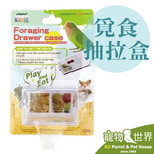 《寵物鳥世界》 LillipHut 麗利寶 覓食淘寶抽拉盒 71x37x17mm 覓食玩具 鸚鵡 小動物 SY164