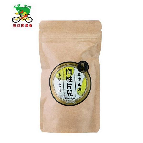 【麻豆區農會】梅柚片兒50公克/包
