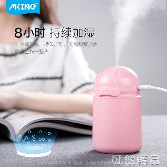 【免運】萌寵usb加濕器迷你家用辦公室桌面靜音臥室空氣補水噴霧