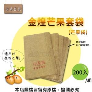 水果套袋-金煌芒果套袋(芒果袋)200入/組