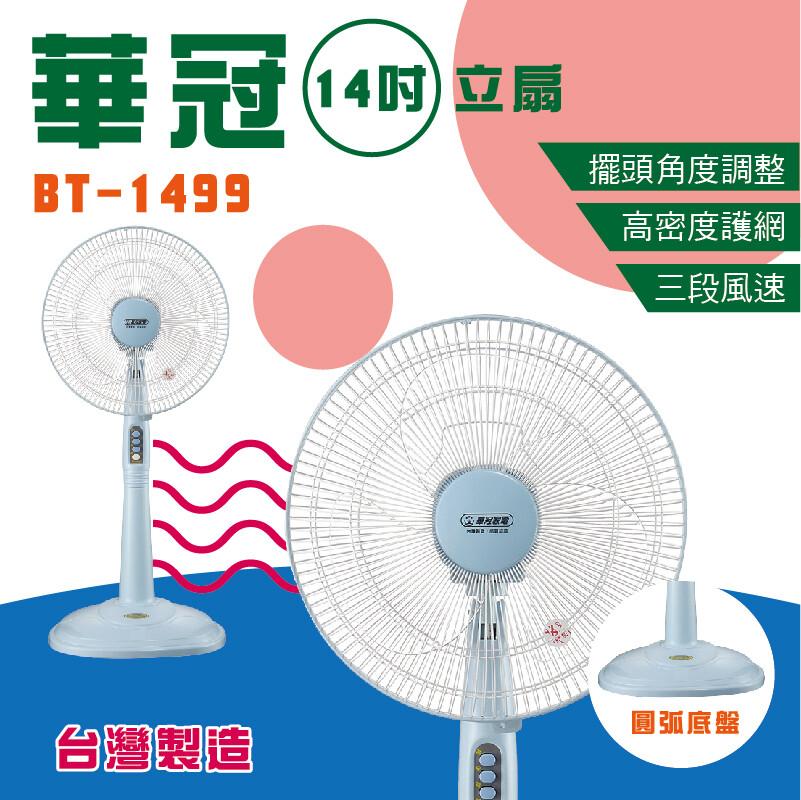 免運 華冠 bt-1499 14吋立扇